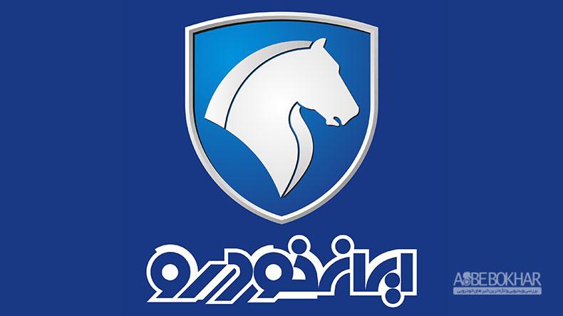 طرح جدید فروش محصولات ایران خودرو - شهریور 97