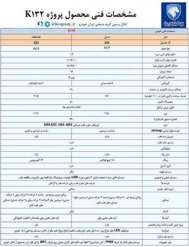 مشخصات فنی ایران خودرو K132