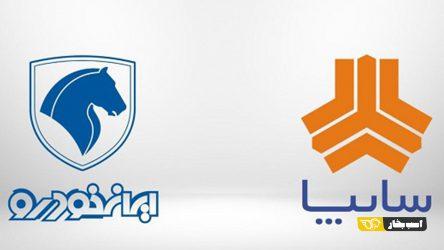 قیمت خودروهای سایپا و ایران خودرو/ ۲۲ مهر ۱۴۰۰