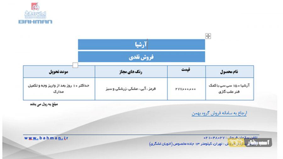 شرایط فروش اینترنتی ایران دوچرخ
